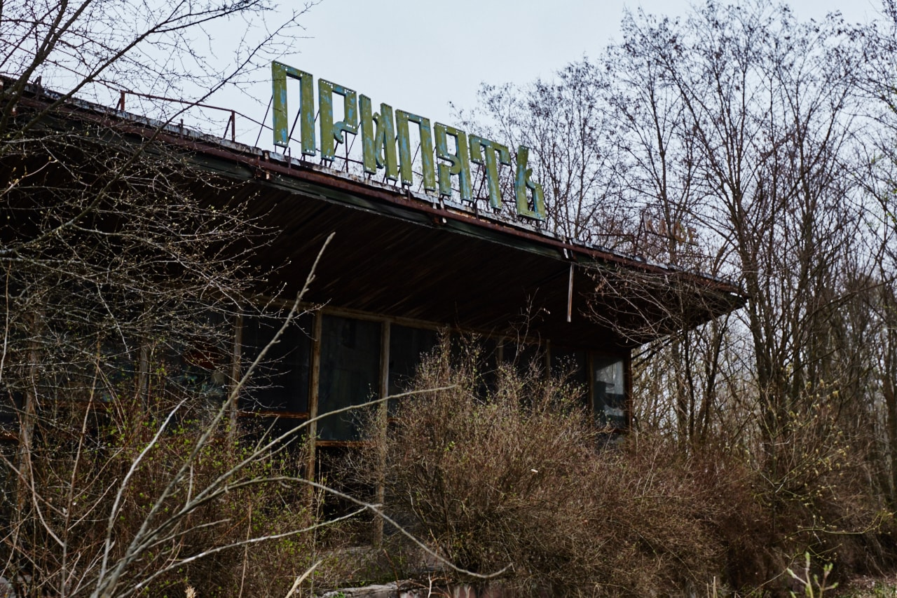 Riverport and CAFÉ Pripyat photo now chernobyl